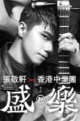 張敬軒 X 香港中樂團  盛樂演唱會
