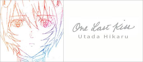 Utada Hikaru - One Last Kiss