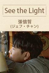 張信哲(ジェフ・チャン)- See the Light
