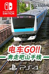 电车GO!! 奔走吧山手线