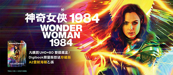 神奇女俠1984