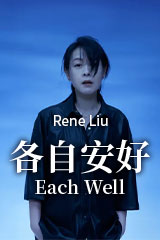 Rene Liu - Each Well