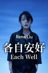 Rene Liu - Each Well
