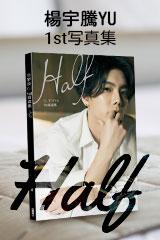 楊宇騰YU 1st写真集 - Half