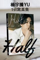 楊宇騰YU 1st寫真集 - Half
