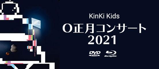 KinKi Kids - O正月コンサート2021