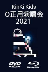 KinKi Kids O正月演唱会 2021