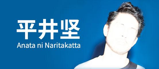 平井坚-Anata ni Naritakatta
