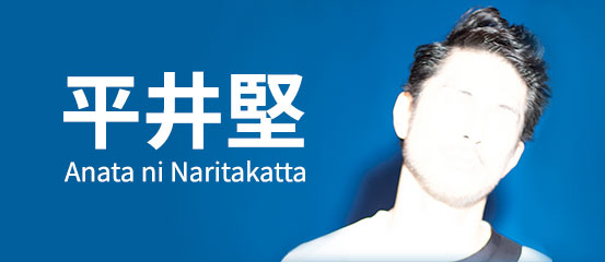 平井堅-Anata ni Naritakatta