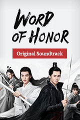 Word of Honor OST