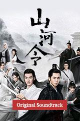 山河令 OST
