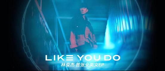 林俊杰 - LIKE YOU DO