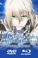 劇場版 Fate/Grand Order