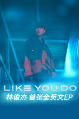 林俊杰 - LIKE YOU DO