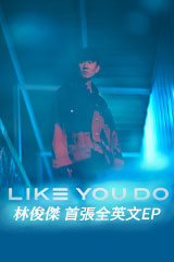 林俊傑 - LIKE YOU DO