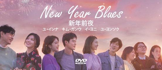 New Year Blues 新年前夜