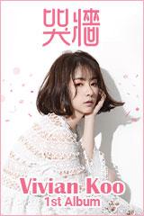 Vivian Koo - Ku Qiang