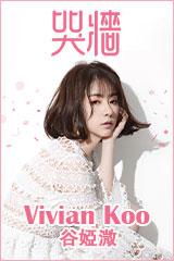 Vivian Koo  谷婭溦  -  哭牆
