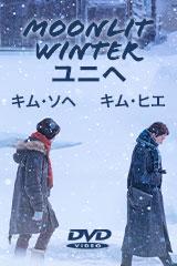 Moonlit Winter ユニへ