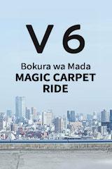 V6 - Bokura wa Mada / MAGIC CARPET RIDE