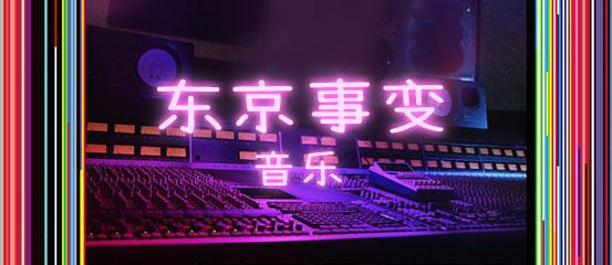 东京事变 - 音乐