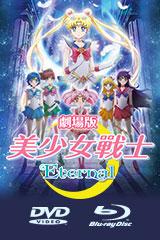 劇場版美少女戰士Eternal