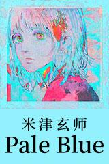 米津玄师 - Pale Blue