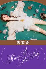 魏如萱 - Have a Nice Day
