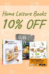Home Leisure Books