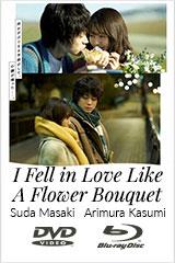 I Fell in Love Like A Flower Bouquet