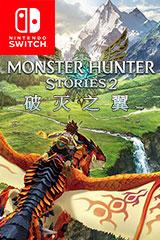 Monster Hunter Stories 2: 破灭之翼