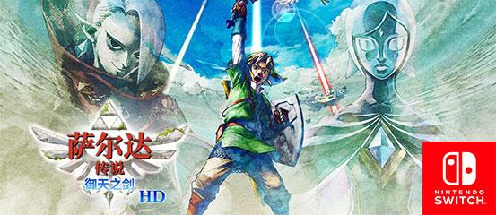 萨尔达传说 御天之剑 HD