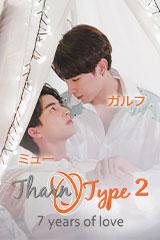 TharnType 2: Seven Years of Love