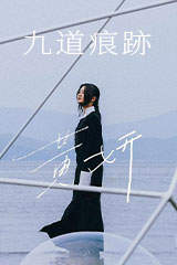 Cath 黃妍 - 九道痕跡