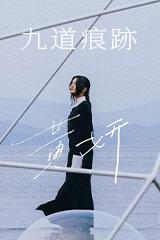 黄妍 - 九道痕迹