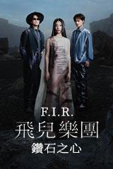 F.I.R.飛兒樂團  -  鑽石之心
