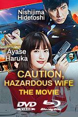Caution, Hazardous Wife: The Movie