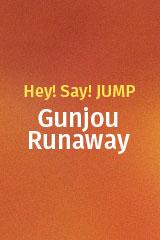 Hey! Say! JUMP - Gunjou Runaway