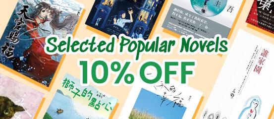 Selected Popular Novels
