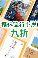 精选流行小说系列九折