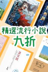 精選流行小說系列九折