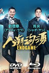 人潮洶湧 Endgame