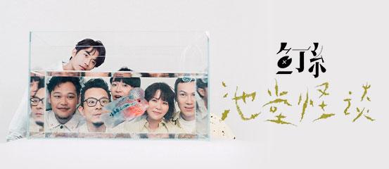 鱼丁糸  - 池堂怪谈