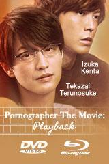 Pornographer The Movie: Playback