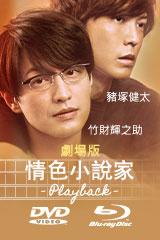 劇場版 情色小說家 -Playback-