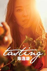 陈逸璇  - Tasting