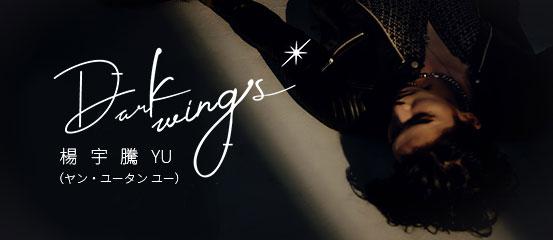 楊宇騰 YU(ヤン・ユータン ユー)  - Dark Wings