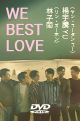 We Best Love