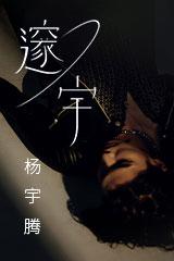 杨宇腾  - 邃宇