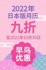 2022年日本版月历